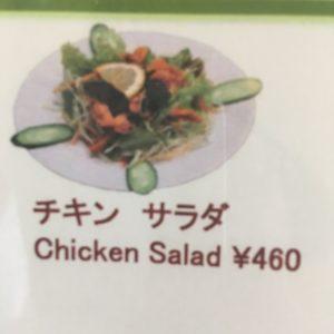 チキンサラダ