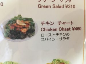 チキンチャート