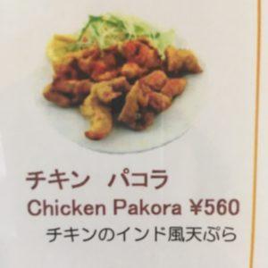 チキンパコラ